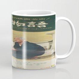 Vintage poster - Tokyo Monogatari Coffee Mug