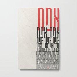 Emmet - Hebrew Typography Art Metal Print