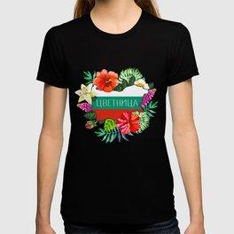 Cvetnica, Bulgarian Spring Holiday, Tcvetnica, Flower Day T-shirt