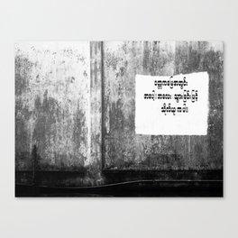 Myanmar, #1 Canvas Print