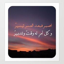 Arabic Calligrapgy Art Print