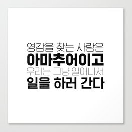 Amateurs look for inspiration, the rest of us just get up and go to work. - Korean alphabet Canvas Print