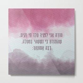 Hebrew Morning Prayer Modeh Ani for Boys Metal Print