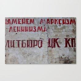 Cyrillic Canvas Print