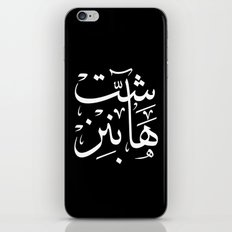 Shit Happens Arabic calligraphy iPhone & iPod Skin