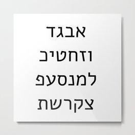 HEBREW alphabet modern font Metal Print