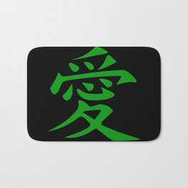 The word LOVE in Japanese Kanji Script - LOVE in an Asian / Oriental style writing. - Green on Black Bath Mat