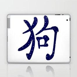 Chinese Year of the Dog Laptop & iPad Skin