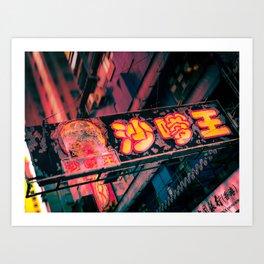 NEON Hong Kong  Collection S02 Art Print
