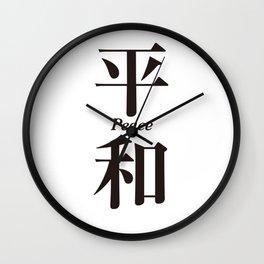 Peace in Japanese Kanji Wall Clock