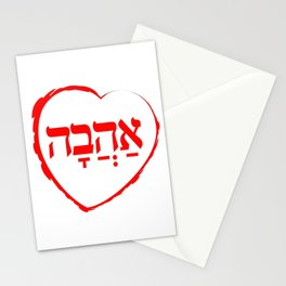 The Hebrew Set: AHAVA (=Love) Stationery Cards