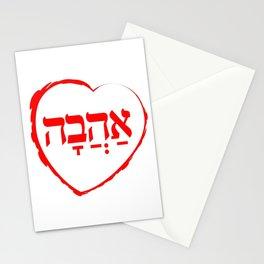The Hebrew Set: AHAVA (=Love) Stationery Cards