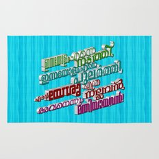 Malayalam Hymn (3D - multiple colors) Rug