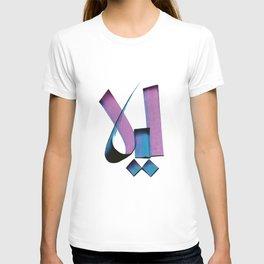 Laila T-shirt