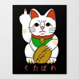 Sekkyoku-tekina Neko Canvas Print