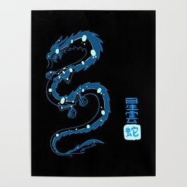 Astral Cloud Serpent Poster