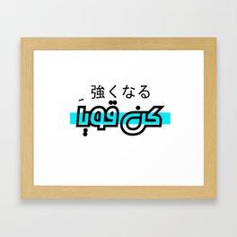 BE STRONG (BLUE) AR-JP Framed Art Print