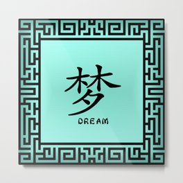 "Symbol ""Dream in Green Chinese Calligraphy Metal Print"