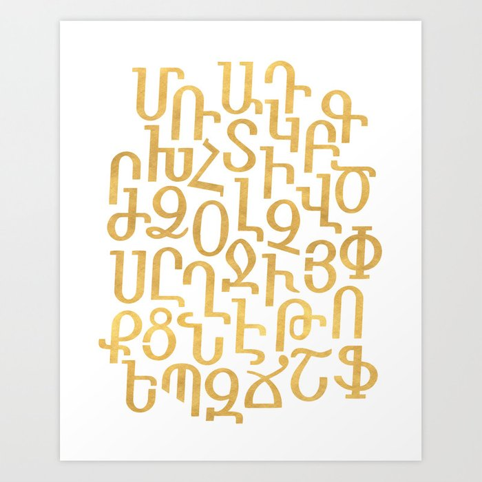 ARMENIAN ALPHABET MIXED - Gold and White Art Print by deificusart ...