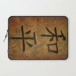 Calligraphy -  Chinese Peace Character on Granite Laptop Sleeve