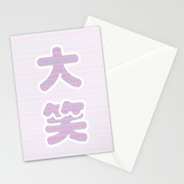 Big smile is happy Stationery Cards