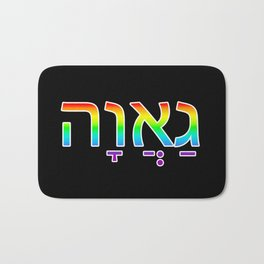 Pride in Hebrew Bath Mat