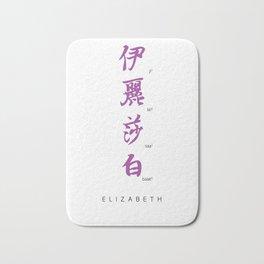 Chinese calligraphy - ELIZABETH Bath Mat