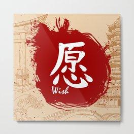 Japanese kanji - Wish Metal Print