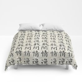 Chinese calligraphy-leisurely, relaxed Comforters