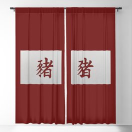 Chinese zodiac sign Pig red Blackout Curtain