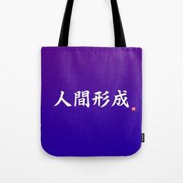 """人間形成 (Ningen Keisei) """"Development of the human character"""" Tote Bag"""
