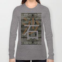 石 - STONE Long Sleeve T-shirt