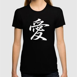 Cool Japanese Kanji Character Writing & Calligraphy Design #1 – Love (White on Black) T-shirt
