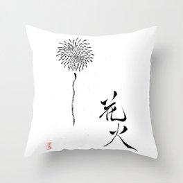 Fireworks ——花火—— Throw Pillow