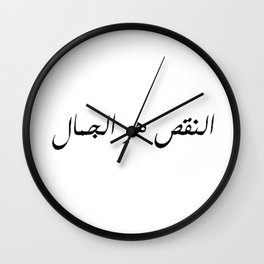 imperfection is beauty arabic word new hot 2018 typography wisdom model Wall Clock