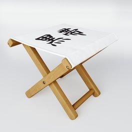 Kuro Obi (Black Belt) Folding Stool