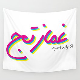 I really love your dimples (arabic) Wall Tapestry