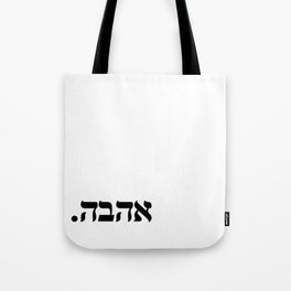 אהבה, Love (hebrew) Tote Bag