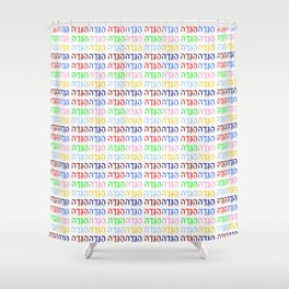 haggadah -הַגָּדָה Shower Curtain