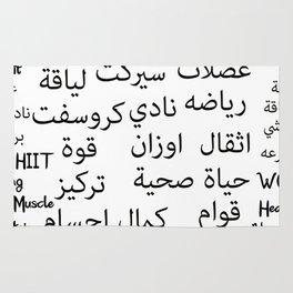 Gym Arabic English Rug