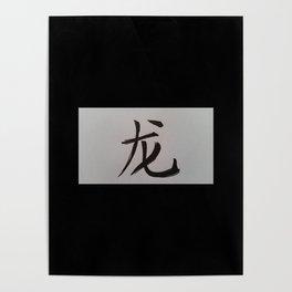 Chinese zodiac sign Dragon black Poster