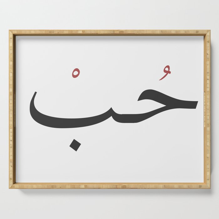 Love in Arabic Serving Tray