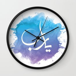 O Lord ya rab blue Wall Clock
