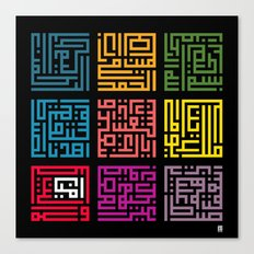 Al-Fatihah Canvas Print