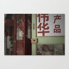 Focal Vending Canvas Print