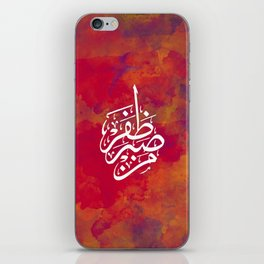 """Patience - Arabic calligraphy 600dpi """"With patience comes victory - من صبر ظفر"""" iPhone Skin"""