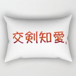 """交剣知愛 (Ko Ken Chi Ai) """"Learning love/friendship through the crossing of swords."""" Rectangular Pillow"""