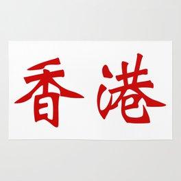 Chinese characters of Hong Kong Rug