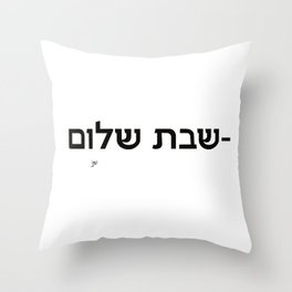 "Dialog with the dog N11 - ""Shabat Shalom"" Throw Pillow"