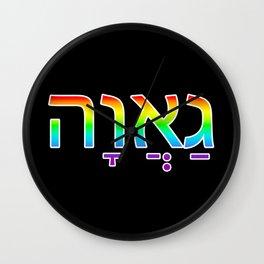 Pride in Hebrew Wall Clock